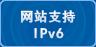 网站支持IPV6