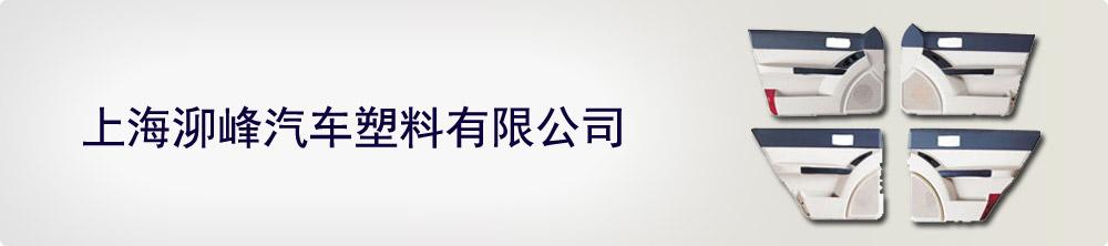 上海泖峰汽车塑料有限公司