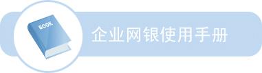 上海沪农商村镇银行_使用手册 - 使用手册 - 上海农商银行