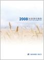 2008年度社会责任报告