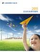 2011年度社会责任报告
