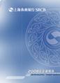 2008年年度报告(中文)