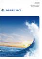 2009年年度报告(中文)
