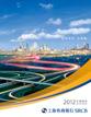 2012年年度报告(中文)