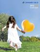 2012年度社会责任报告
