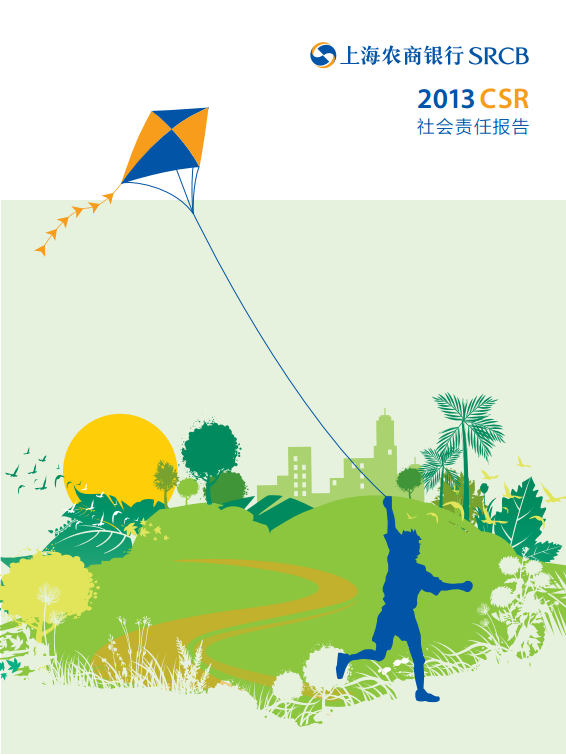 2013年度社会责任报告