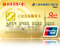 工会会员服务卡