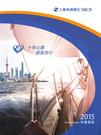 2015年年度报告(中文)