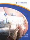 2015年年度报告 (英文)