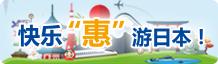 """刷上海农商银行信用卡,快乐""""惠""""游日本"""