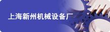 上海新州机械设备厂
