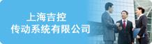 上海吉控传动系统有限公司