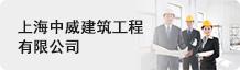 上海中威建筑工程有限公司
