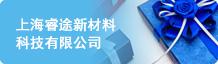上海睿途新材料科技有限公司