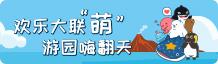 海昌海洋公园活动