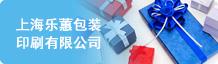 上海乐蕙包装印刷有限公司