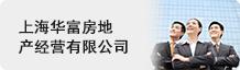 上海华富房地产经营有限公司