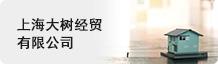 上海大树经贸有限公司