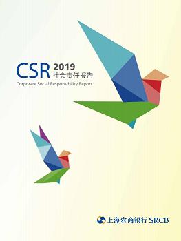 2019年度社会责任报告