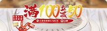 工会卡X口碑APP美食优惠活动(工会会员日、行庆周100减50)