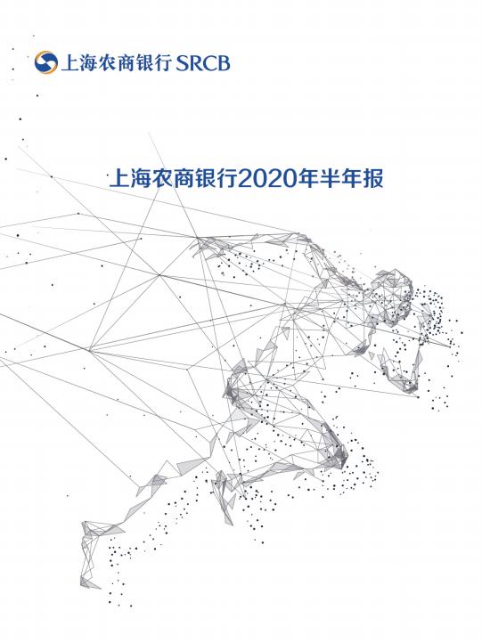 上海农商银行2020年半年报
