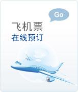 飞机票在线预订