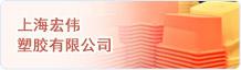 上海宏伟塑胶有限公司