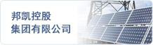 邦凯控股集团有限公司
