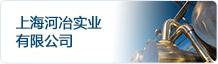 上海河冶实业有限公司
