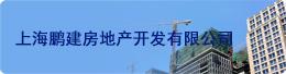 上海鹏建房地产开发有限公司