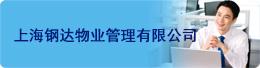 上海钢达物业管理有限公司