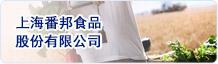 上海番邦食品股份有限公司