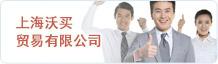 上海沃买贸易有限公司