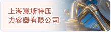 上海意斯特压力容器有限公司