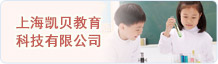 上海凯贝教育科技有限公司
